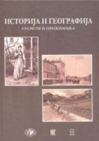 Историја и географија: сусрети и прожимања